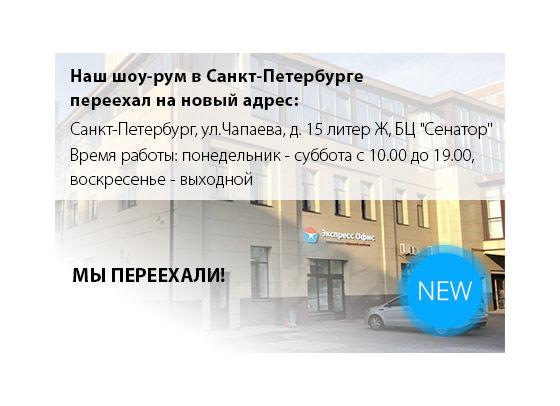 Шоу-рум в Санкт-Петербурге переехал на новый адрес!