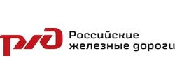 Открытое акционерное общество «Российские железные дороги»